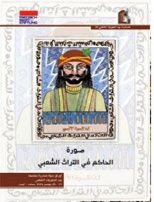 صورة الحاكم في التراث الشعبي