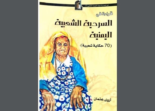 كتاب قراءة في السردية الشعبية اليمنية – 70 حكاية (متاح للتحميل)