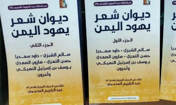 إصدار جديد لبيت الموروث ديوان شعر يهود اليمن