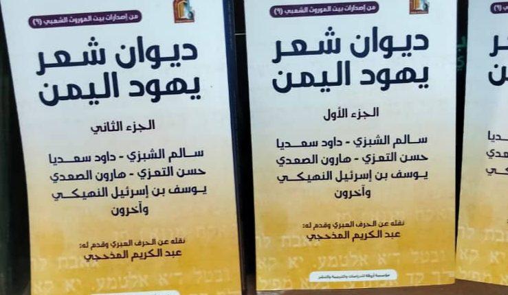 بيت الموروث الشعبي يعاود إصداراته: ديوان شعر يهود اليمن